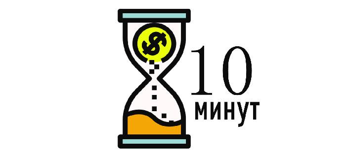 10 десять минут