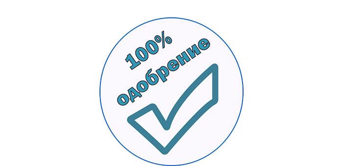 онлайн займ 100% процентов одобрение