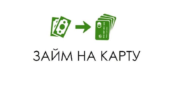 срочный займ на карту без отказа