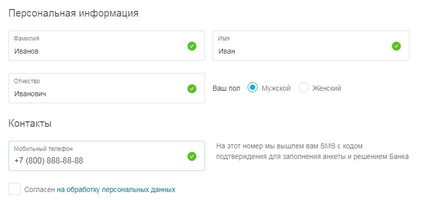 банк открытие кредитная карта онлайн заявка