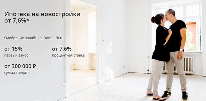 Ипотека сбербанка 2019-2020 ставки и условия по ипотеке