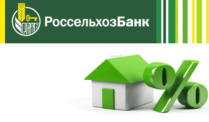 ипотека россельхозбанк