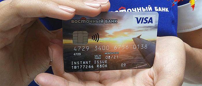 Кредитные карты банка Восточный Банк в Балашихе в 2020