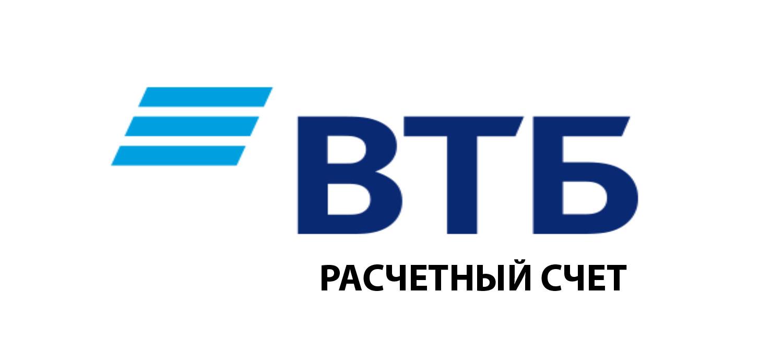 РКО в банке ВТБ для бизнеса условия тарифы как открыть счет