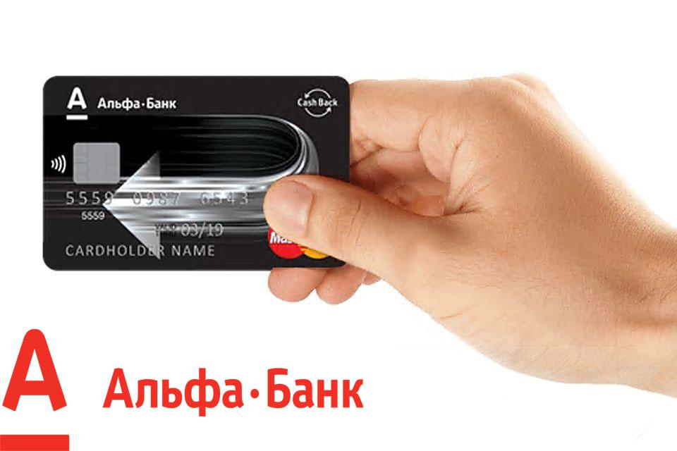 альфа-банк дебетовая карта с кэшбэком отзывы микрокредит пенза