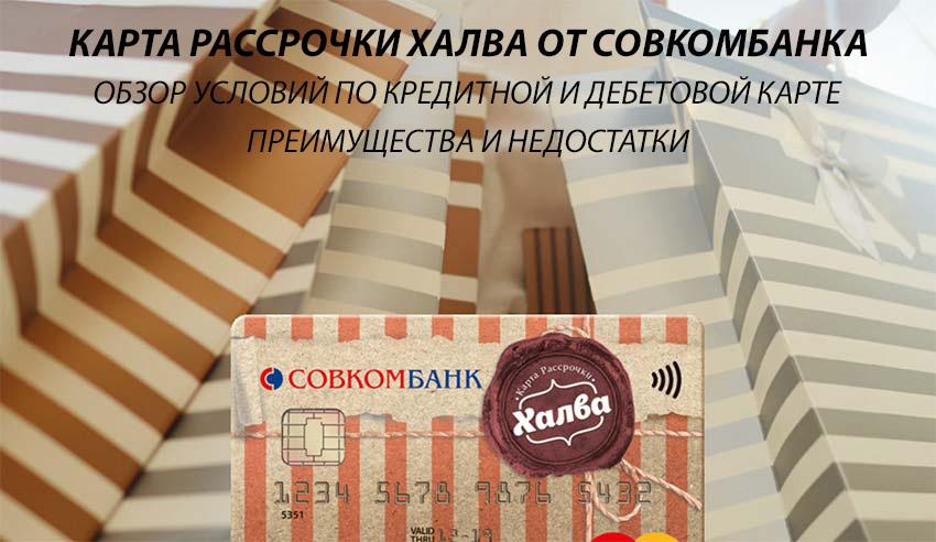 Карта Халва Совкомбанка, как работает, условия карты рассрочки Халва Совкомбанка, магазины-партнеры