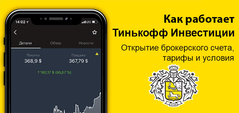 Тинькофф Инвестиции - Обзор условий тарифы отзывы вложивших