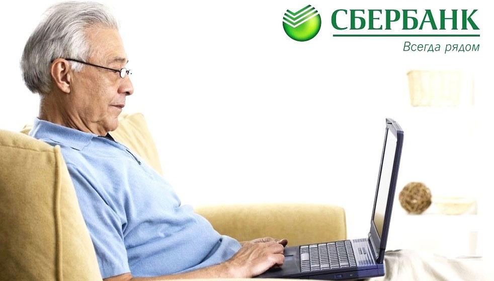 Вклады для пенсионеров в Сбербанке 2020, открыть пенсионный вклад