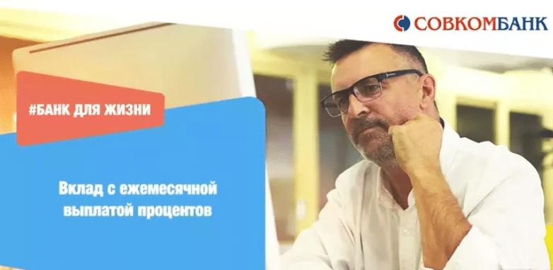 процент по кредиту в совкомбанке 2020 займ 1000 рублей срочно на карту без отказа