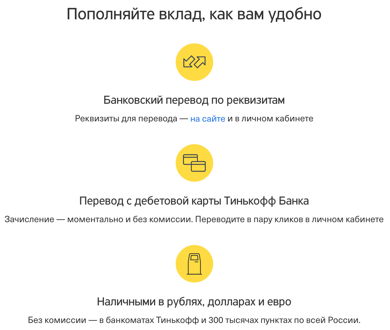 вклад в тинькофф банк