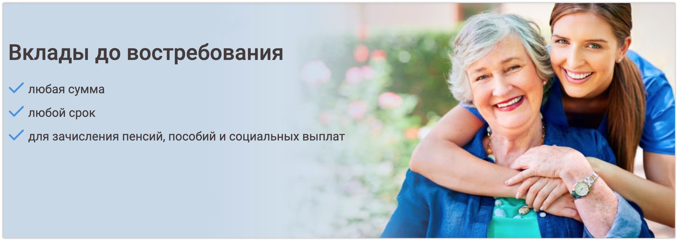 убрир вклад для пенсионеров