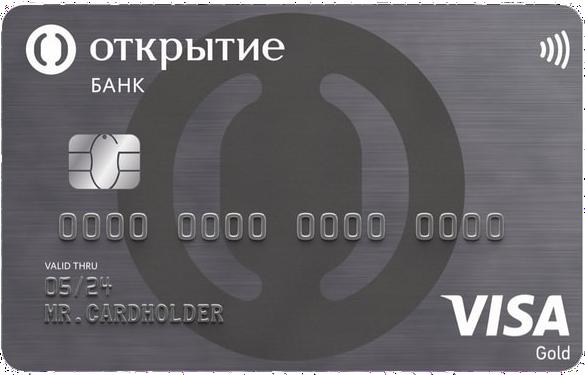 Кредитная карта ФК Открытие 120 дней без платежей