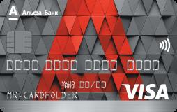 дебетовая карта альфа банк оформить онлайн заявку