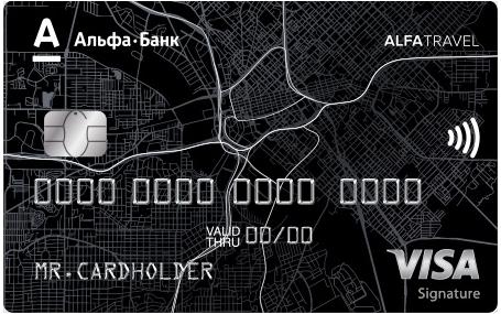карта с милями альфа банк заказать через интернет