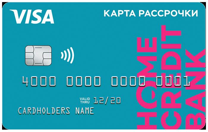 Кредитная карта Хоум Кредит энд Финанс Банк Свобода