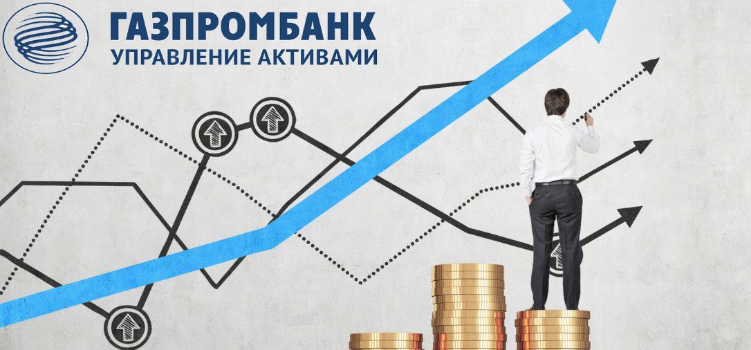 Стоимость облигаций плюс газпромбанка на сегодня