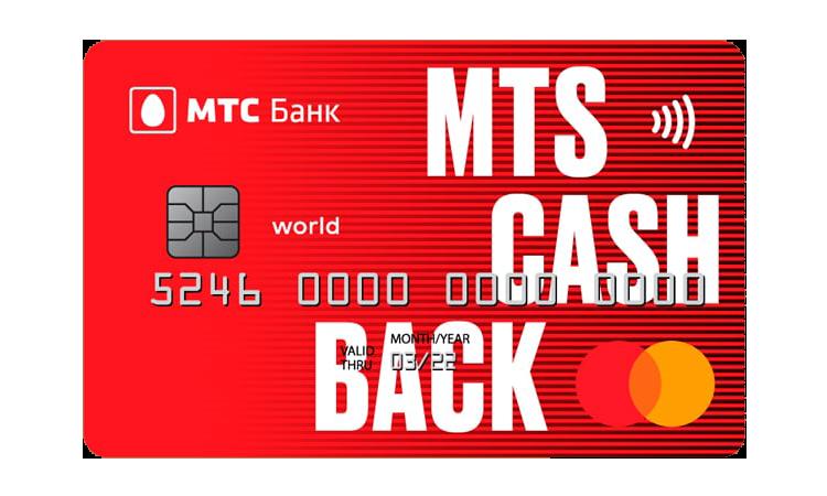 кредитная карта МТС с кэшбэком