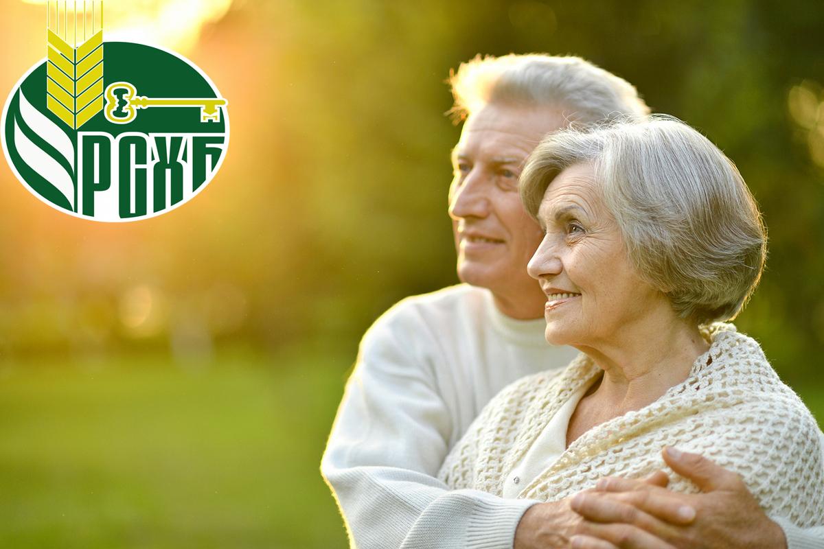 Россельхозбанк вклады для пенсионеров на сегодня: проценты и условия