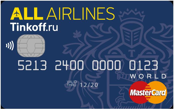 кредитная карта без визита в банк с доставкой на дом