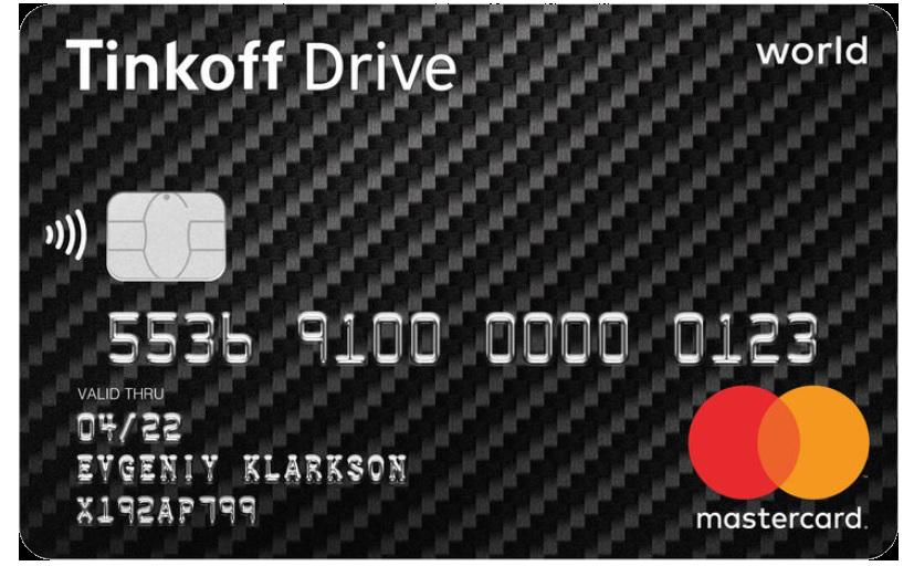 кредитная карта с кэшбэком на азс бензин и топливо