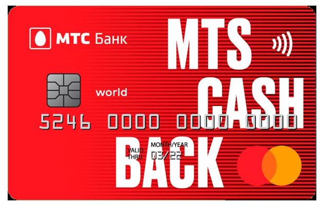 мтс кредитная карта оформить онлайн заявку через госуслуги