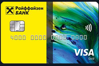 дебетовая карта райффайзенбанка все сразу оформить онлайн заявку