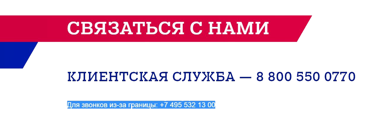 почта банк телефон оператора