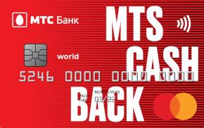 Кредитная карта МТС Cash Back
