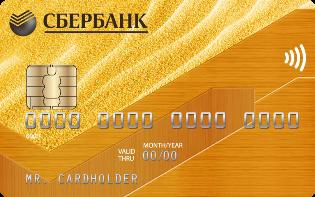 дебетовая карта сбербанка голд оформить онлайн заявку