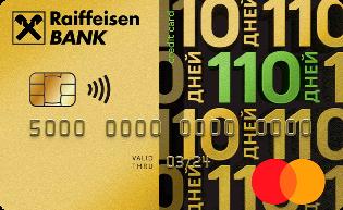 Кредитная карта Райффайзенбанк 110 дней без процентов