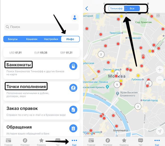 банки партнеры тинькофф банкоматы без комиссии