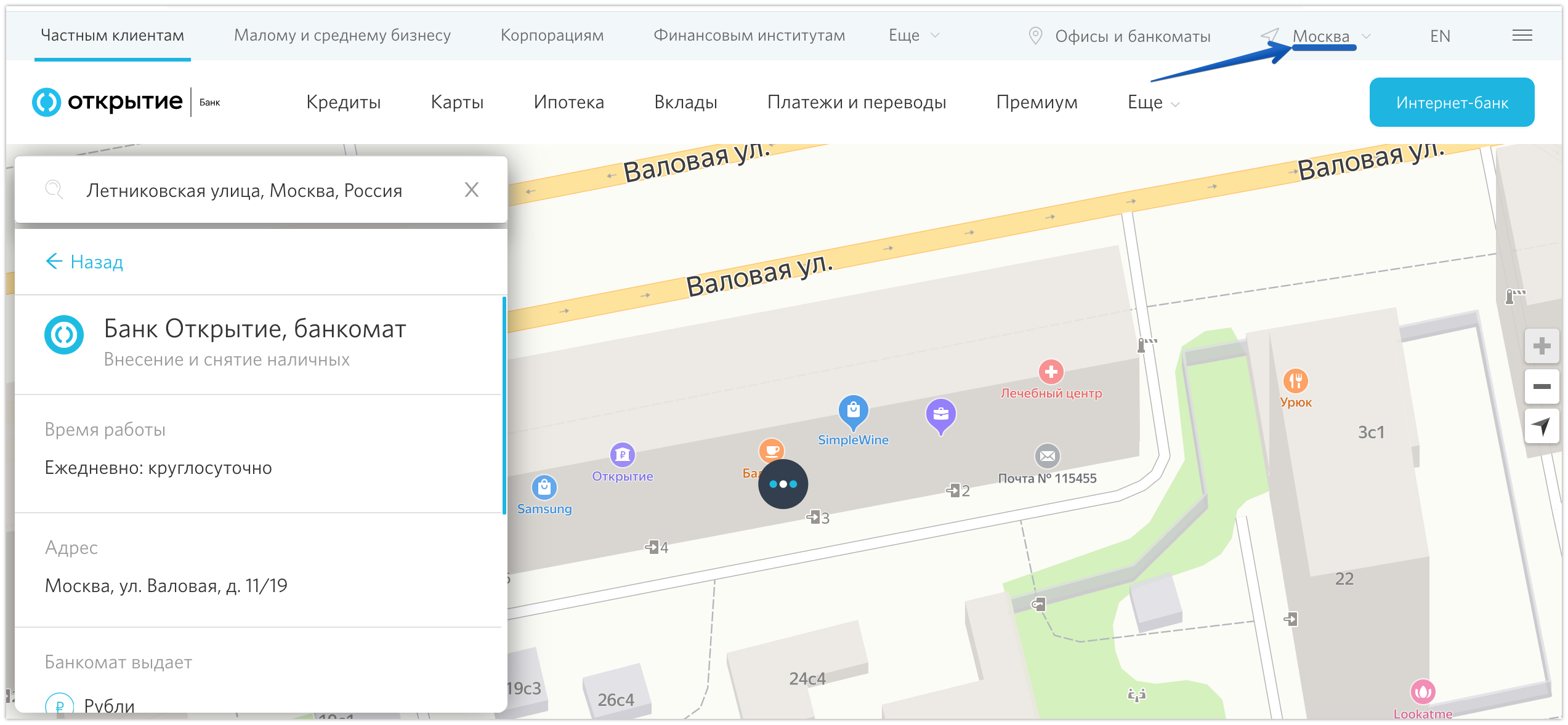 открытие банки партнеры банкоматы без комиссии в москве