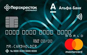 Кредитная карта Альфа-Банк Перекрёсток