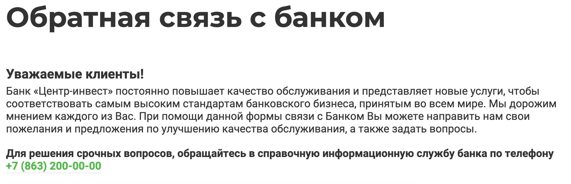 центр инвест банк обратная связь