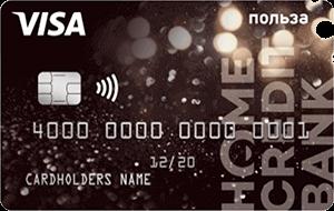 заказать банковскую карту польза хоум кредит