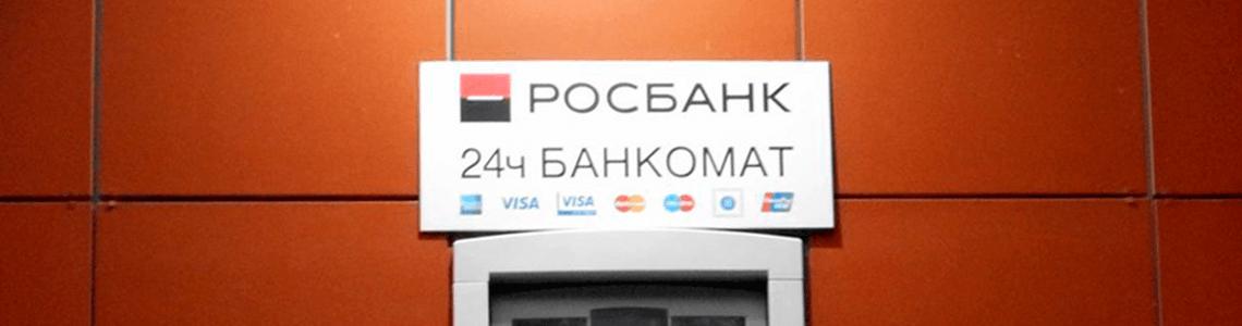 Банки партнёры РОСБАНКА без комиссии