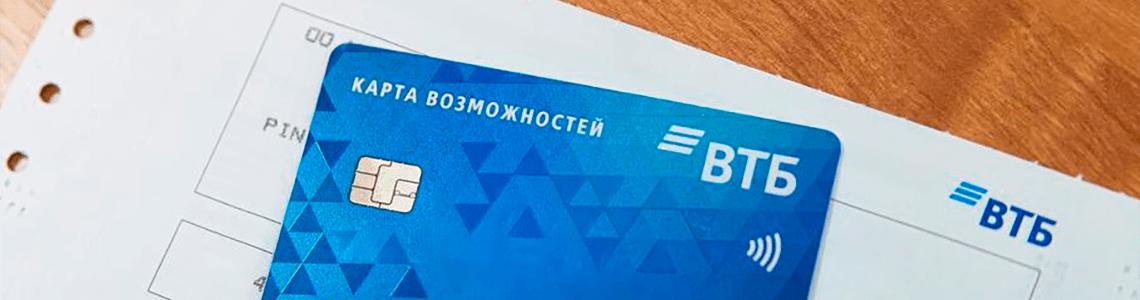Условия кредитной карты Возможностей ВТБ