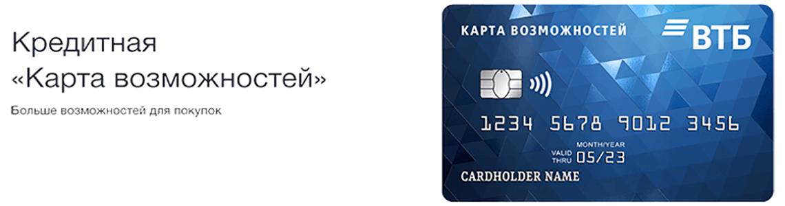 кредитная карта возможностей