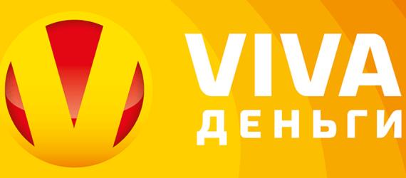Реквизиты Вива Деньги (ООО МФК ЦФП) для оплаты займов